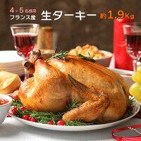 4〜5人分 ターキー 七面鳥 小型 約1.9Kg フランス産 ベビーターキー ロースト用 未調理 Turkey 生冷凍 クリスマス・感謝祭のメインディッシュに