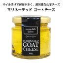 シェーブル チーズ マリネーテッド ゴートチーズ 100g