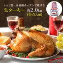 4〜5人分 ターキー 七面鳥 小型 約1.9Kg フランス産 ベビーターキー ロースト用 未調理 Turkey 生冷凍 クリスマス・感謝祭のメインディッシュにの商品画像