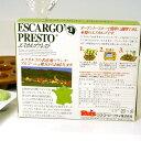 エスカルゴ ア・ラ・ブルギニォン 殻無詰め替え用 12粒入り(冷凍)/殻なしガーリックバターたっぷりのエスカルゴ/ブルゴーニュ産/エスカルゴバターが香ります/ 3