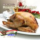 クリスマスに♪お祝いに!Roasted hole turkey 焼きあがり重量、約1.3〜1.6Kgフランス産2.0〜2...