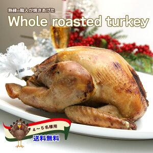 クリスマスに♪お祝いに!Whole roasted turkey 焼きあがり重量、約1.3~1.6Kgフランス産2.0~...