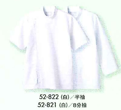 【住商モンブラン/MONTBLANC】【ケーシー(メンズ・半袖) 白 52-822 メディカル/メディカルウェア/クリニック/レディース/白衣/ナース/医療/ドクター】