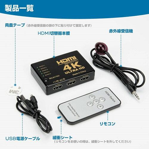 HDMIセレクター5入力1出力HDMI分配器自動手動切り替えUSB給電リモコン付きスプリッター切替器4K3DPS4、NintendoSwitch、XBOXゲーム機など対応