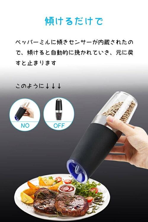 電動ペッパーミル重力センサー傾けるだけで挽けるコショウ・岩塩・香辛料・スパイスミル粗さ調節可能ライト付き片手でラクラク操作できる料理器具