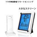 デジタル温湿度計 外気温度計 ワイヤレス - オトクラシ 楽天市場店