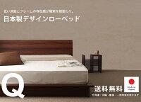 デザインローベッドフレームのみQクイーンサイズ【日本製フレーム/送料無料】GMB127(91271103)