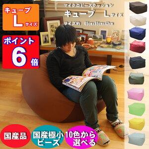 【レビューを書いて割引】 10色から選べて、ビーズ補充もできる!ソファ クッション ビーズクッ...