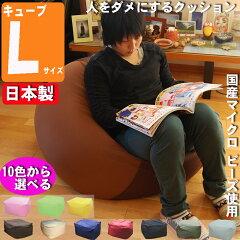 ポイント5倍【あす楽】【日本製】10色から選べる 人をダメにする クッション ビーズの補充ができます! 国産 0.5mm極小ビーズ使用 ジャンボビーズクッション キューブLサイズ BS65-SQ(D) プレゼント こたつ cube 父の日