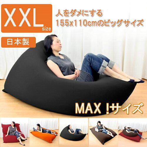 日本製 ビーズクッション 「人をダメにする クッション」 ビーズバッグチェア XXLサイズ BF...