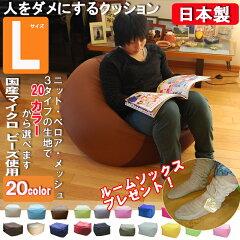 ビーズクッション 【あす楽】【日本製】20色から選べる 人をダメにする クッション ビーズの補…