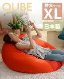 日本製ビーズクッション 「人をダメにする クッション」キューブXLサイズ ビーズ補充もできる  ジャンボ 座椅子 マイクロビーズクッション 大きい 洗える ギフト ビーズソファ 父の日 プレゼント 「QUBE」ビーズクッション「XL」A600