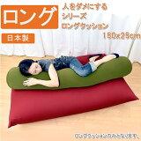 日本製 「人をダメにする クッション」 ロングクッション 抱き枕 BFL-55 やわらかニット生地 ジャンボビーズクッション ソファ ビーズソファ プレゼント ギフト 国産