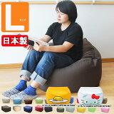 日本製ビーズクッション 「人をダメにする クッション」【あす楽】キューブLサイズ ビーズ補充もできる PCM-6512T  ジャンボ 座椅子 マイクロビーズクッション 大きい 洗える ギフト ビーズソファ もちもち プレゼント
