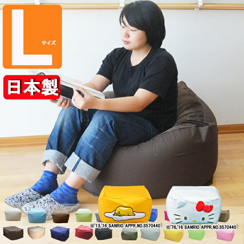 日本製ビーズクッション 「人をダメにする クッション」キューブLサイズ ビーズ補充もで...
