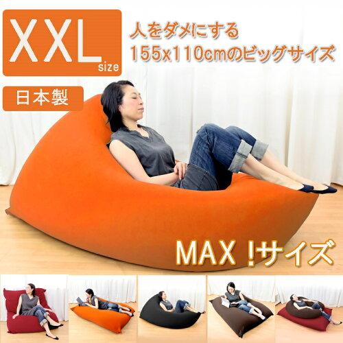 日本製 ビーズソファ 「人をダメにする クッション」 ビーズクッション XXLサイズ MAXサイズ...
