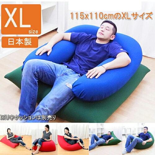 日本製 ビーズクッション 「人をダメにする クッション」 ビーズバッグチェア XLサイズ BFL-11...
