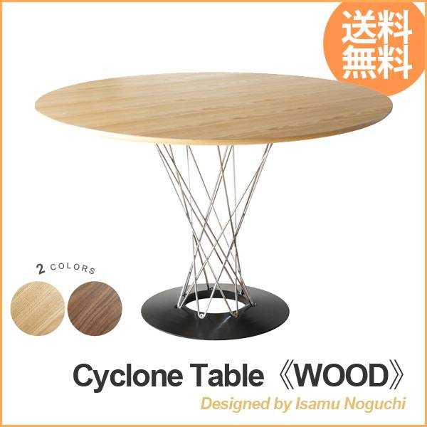 サイクロンテーブル直径110cmイサムノグチ (組み立て)リプロダクト Cyclone Table Isamu Noguchi 即納 WCT-110(WL):激安!インテリア家具のお得屋