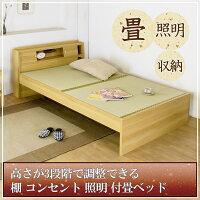高さが3段階で調整できる棚コンセント照明付畳ベッドセミダブルウォッシャブル畳付BEDベットライト日本製焦げ茶ダークブラウンDBRナチュラルNASD