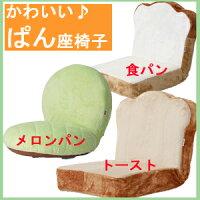 座椅子 PANZAISU 「食パンクン・メロンパンちゃん」新発売!「トースト君」も仲間入り!日本製【SALE】特別セール【送料無料(沖縄・離島は送料別)】
