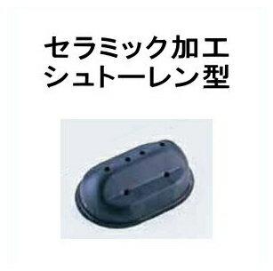 セラミック加工 シュトーレン型 KG-234