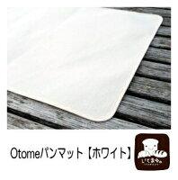 """パン作りが楽しく簡単""""いとまゆ""""こと伊藤真由美先生プロデュースの理想のパンマットOTOMEパンマットホワイト"""