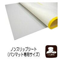 パンマットやこね板のすべりどめに便利なノンスリップシート(パンマット専用サイズ)食品衛生法合格品
