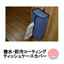 キッチンや水回りで使える撥水・防汚コーティングのティッシュケースカバー ブルー ナイロン製 【RCP】10P04Nov17