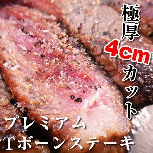 4cmの厚みでカットした赤身肉の旨味溢れるTボーンステーキ!【約1kg!】Tボーンステーキ アメリ...