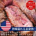 4cmの厚みでカットした赤身肉の旨味溢れる骨付きサーロインステーキ!【極厚4cmカット!】2ポン...