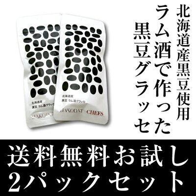 【ホワイトデー】北海道産 ラム酒香る 黒豆グラッセ 2パックセット【送料無料/メール便】【代引不可】【同梱不可】【配送日時指定不可】