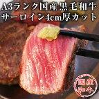 脂の甘みと赤身の旨味のバランスが最高のA3ランク国産和牛サーロイン
