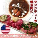アメリカ産 牛タンブロック【USビーフ】【2本ご購入で送料無...