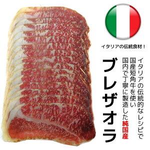 日本では入手困難な牛肉の生ハム、幻のブレザオラを国産短角牛を使用し国内で製造しました!【...