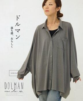 ドルマン、落ち感、女らしく。ドルマンスリーブシャツ。