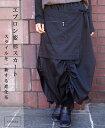 【再入荷♪5月3日22時より】(ブラック)スタイルを一新する進化系エプロン変形スカートSp/A/W-11/25新作