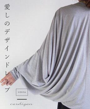 (ライトグレー)心揺さぶる愛しのデザインドレープカーディガン1/20新作