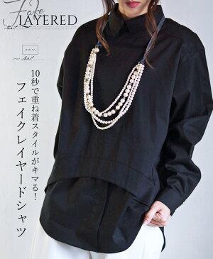 【再入荷♪12月14日22時より】(ブラック)10秒で重ね着スタイルがキマる!フェイクレイヤードシャツ2/1新作