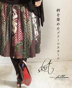 **◇◇( グリーン ボルドー プリーツ スカート