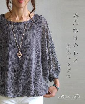 ふんわりキレイシルエットトップス3/25新作