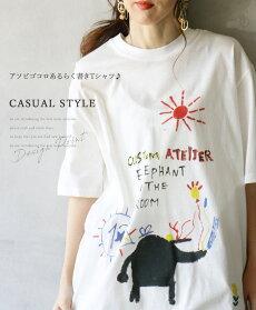 Tシャツ。綿100%。アソビゴコロある休日スタイル。3/1722時販売新作〇メール便可
