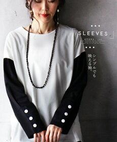 カットソー。ロンT。バイカラー。袖コンシャス。ホワイト。シンプルでも映える袖。3/1922時販売新作〇メール便可