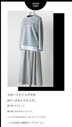 セットアップ。スカート。トップス。バランスのとれたカジュアルな組み合わせに。3/1822時販売新作×メール便不可