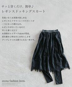 レース。スカート。レギンス。フリンジ。ブラック。極上の雰囲気が薫り立つ。4/2722時販売新作×メール便不可