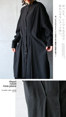 シャツ。羽織。スタンドカラー。ブラック。タックロングシャツ。4/2822時販売新作×メール便不可