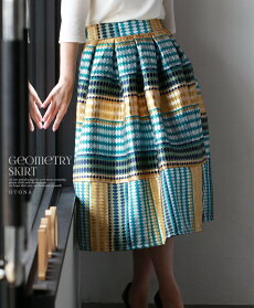 ボリュームスカート。幾何学柄。ブルーグリーン×ゴールドこの柄に一目惚れ。5/1922時販売新作×メール便不可