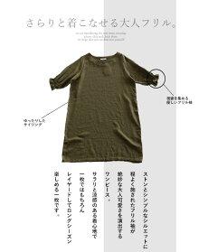 ワンピース。チュニック。カーキ。フリル袖。大人が着たいさり気ないぷっくり袖。5/1922時販売新作〇メール便可