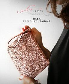 シュルダーバッグ。クラッチ。お財布ポーチ。ピンク。溢れる光。オトナピンクにリッチな煌めきを。5/1922時販売新作〇メール便可