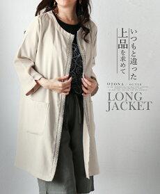 ノーカラージャケット。ロングジャケット。ベージュ。いつもと違った上品を求めて6/1922時販売新作×メール便不可
