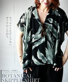 スキッパーシャツ。ボタニカル柄。ブラック。カッコイイだけじゃないオトナのこだわり6/2222時販売新作〇メール便可